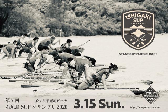 2020/3/15(SUN)第7回石垣島SUPグランプリ