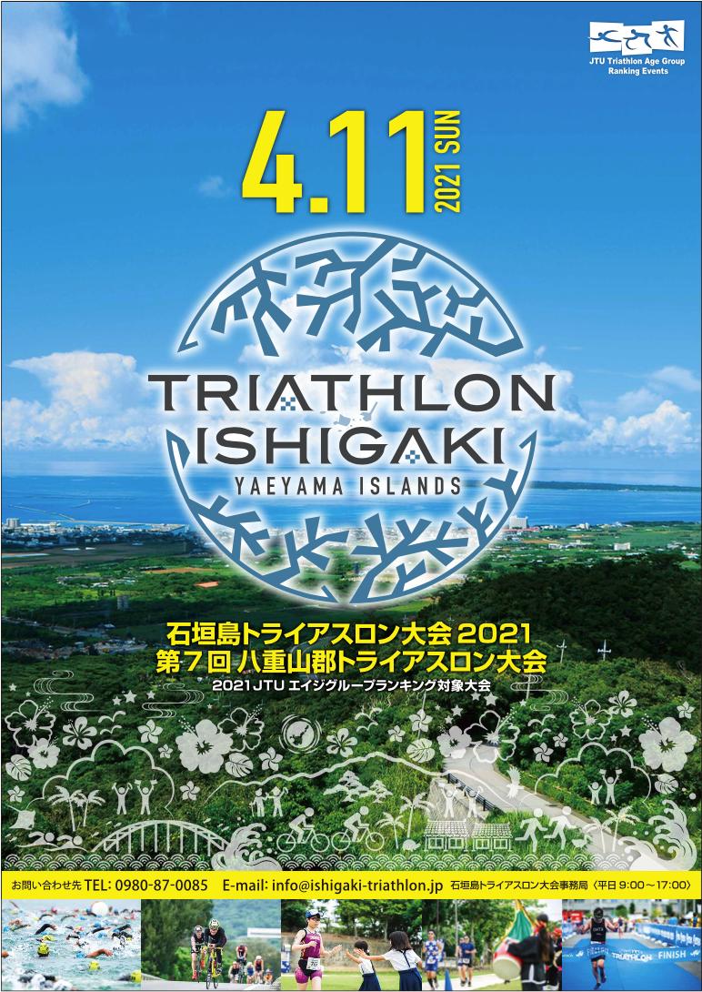 ISHIGAKI TRIATHLON 2021