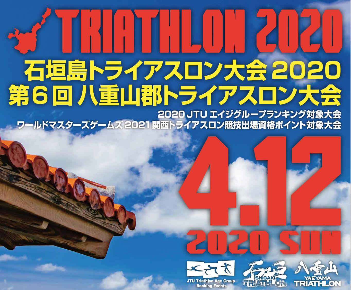 石垣島トライアスロン大会2020